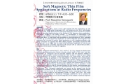 Soft Magnetic Thin Film Applications at Radio Frequencies